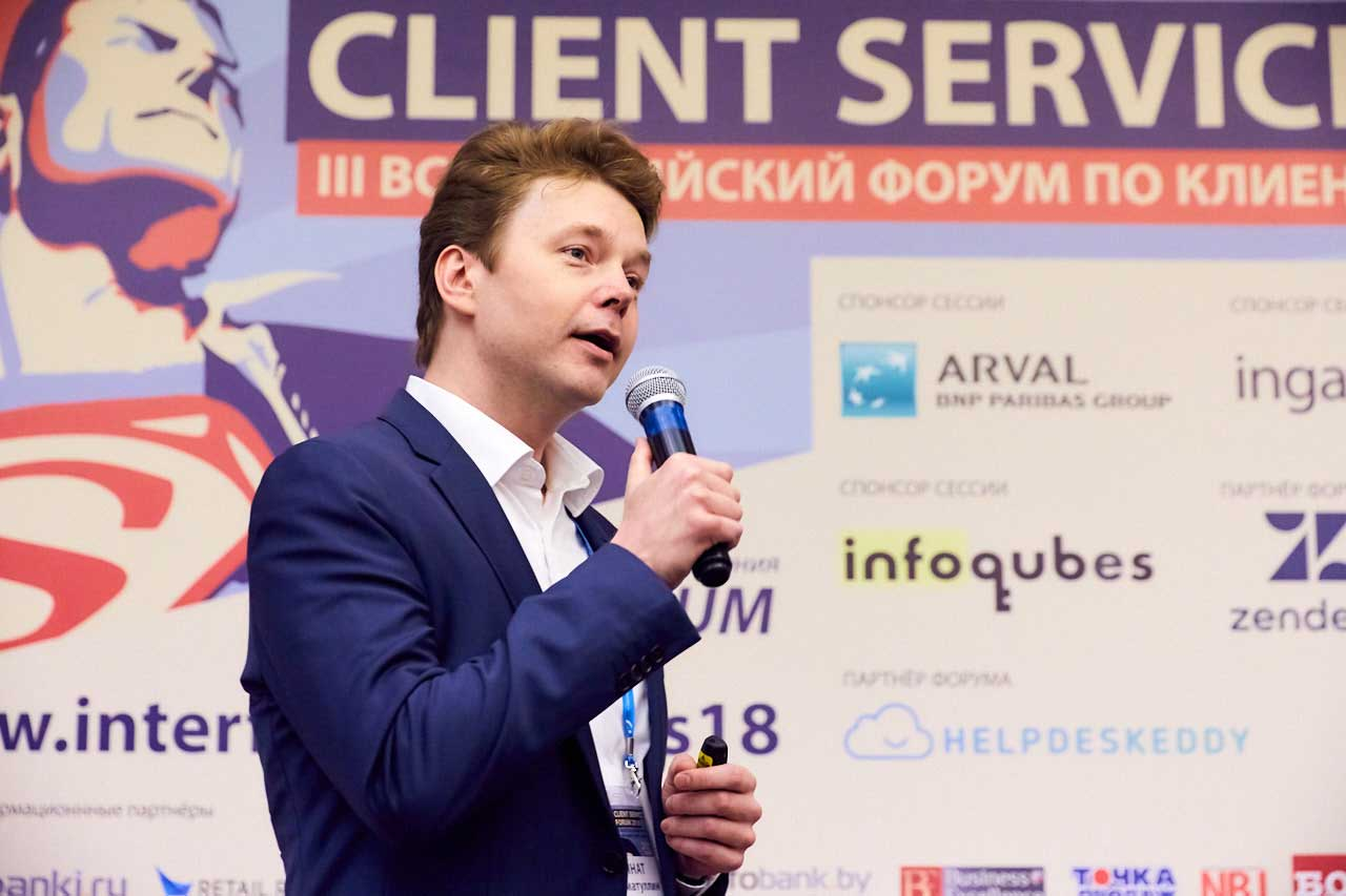 Client service forum 2018. Ринат Нигматуллин Samsung electronics