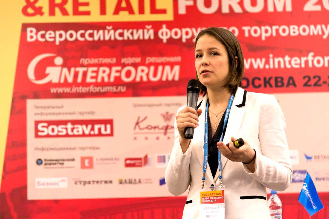 FMCG&Retail Trade Marketing Forum 2018