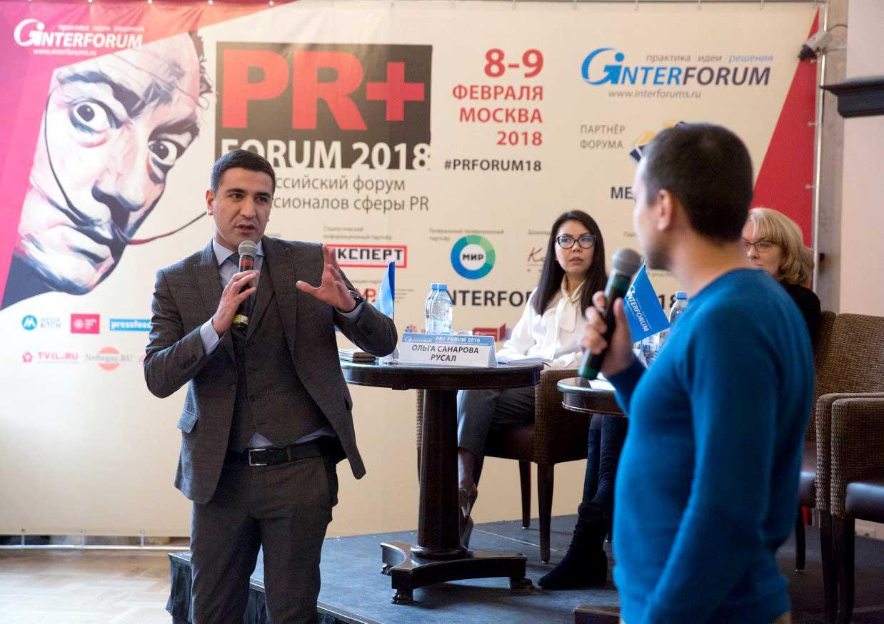 PR+ FORUM 2018. Всероссийский форум профессионалов сферы PR